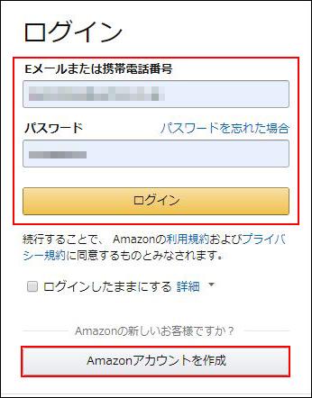 プライム登録方法2