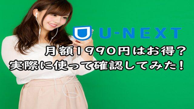 U-NEXTレビュー