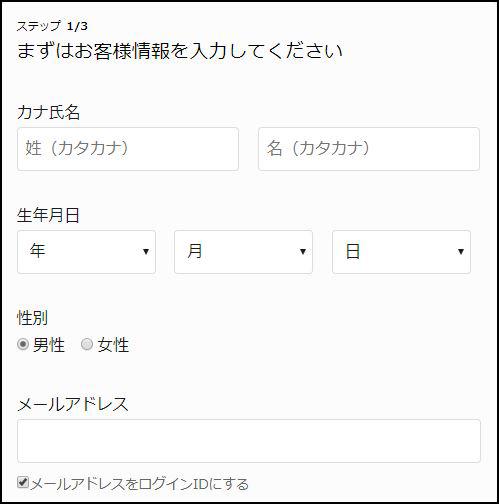 U-NEXT登録方法1