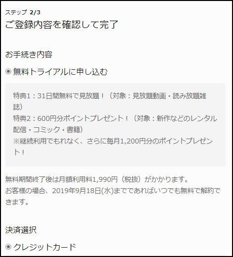 U-NEXT登録方法2