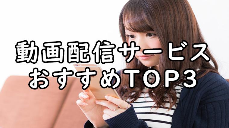 動画配信サービスおすすめTOP3