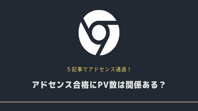 【初心者向け】アドセンス合格にPV数って必要?5記事で合格した私が語る!