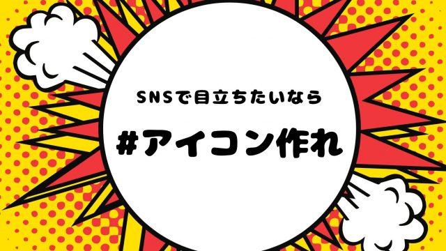 SNSアイコンをオシャレにするココナラ!【オリジナルで差を作る】