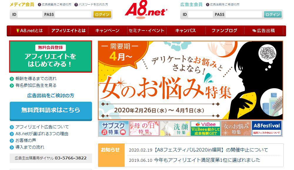 A8.netへ登録する
