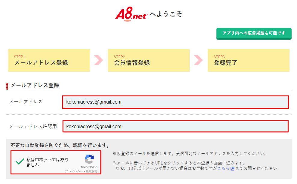 A8.netへ登録する1