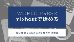 2020年最新!初心者ならmixhostでワードプレスが安定です。